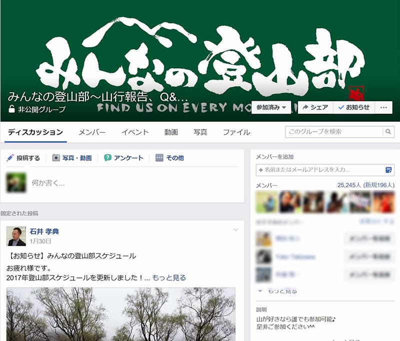 石井さんがFacebook上に立ち上げた非公開グループ「みんなの登山部」。現在は2万5000人以上が登録し、タイムラインは登録メンバーの山行記録や情報で連日賑わい、情報共有の場になっている
