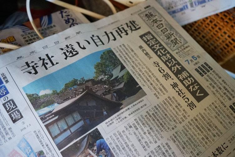 熊本以外の場所ではだんだん情報量も少なくなっている