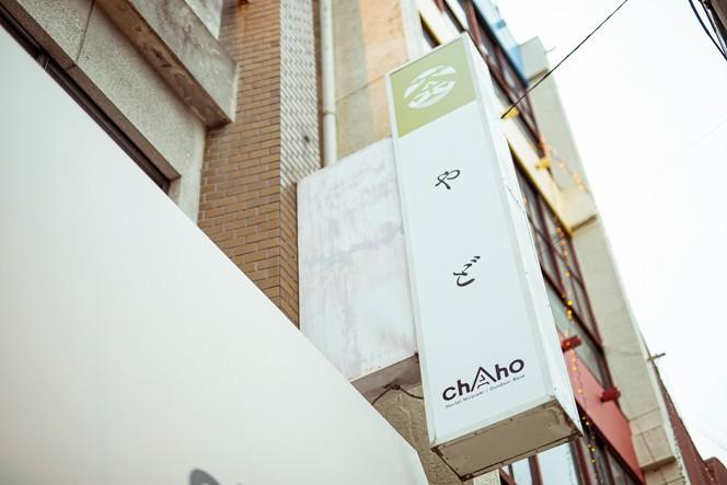 かつて『茶舗』というお茶屋さんの店名に由来する『chAho』。大文字のAは山をイメージしている