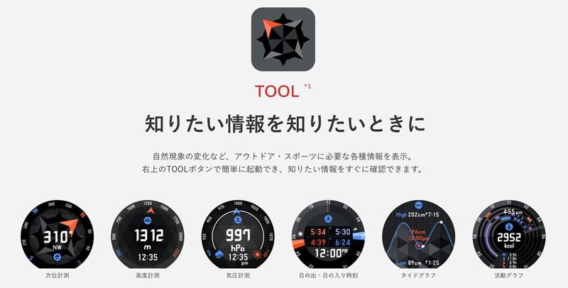 カシオ純正アプリ「TOOL」