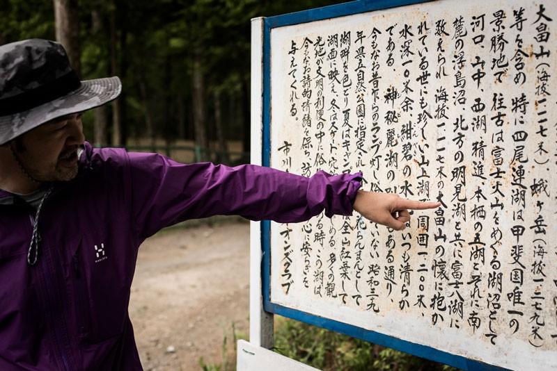 富士八海のことは入り口にもしっかりと記載されている