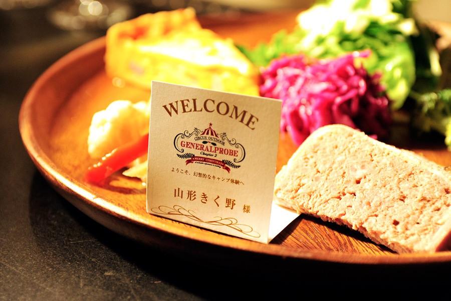 前菜では名前付きのウェルカムメッセージ。こういった配慮だけで気分が上がるものです。