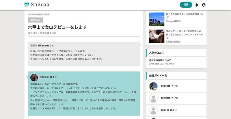 ウェブサイト上から簡単に質問を投稿できる。回答してくれるのは「日本山岳ガイド協会」、「信州登山 案内人」に登録しているプロのガイド。すでに10名が賛同し、スピーディーかつ適格な回答環境を作っている