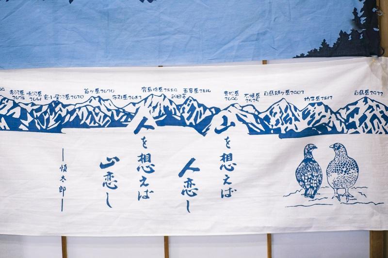 大町山岳会の手ぬぐい(¥700)
