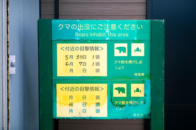 乗鞍環境パトロールofficeには熊の目撃情報が。