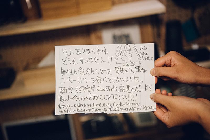これが最初の置き手紙。「楽しく許してもらおう!」という魂胆は見事的中、ミワさんは「怒る前に笑っちゃった」そう