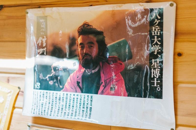 オーナーの原田さんが紹介された1990年代のJRの中吊り広告