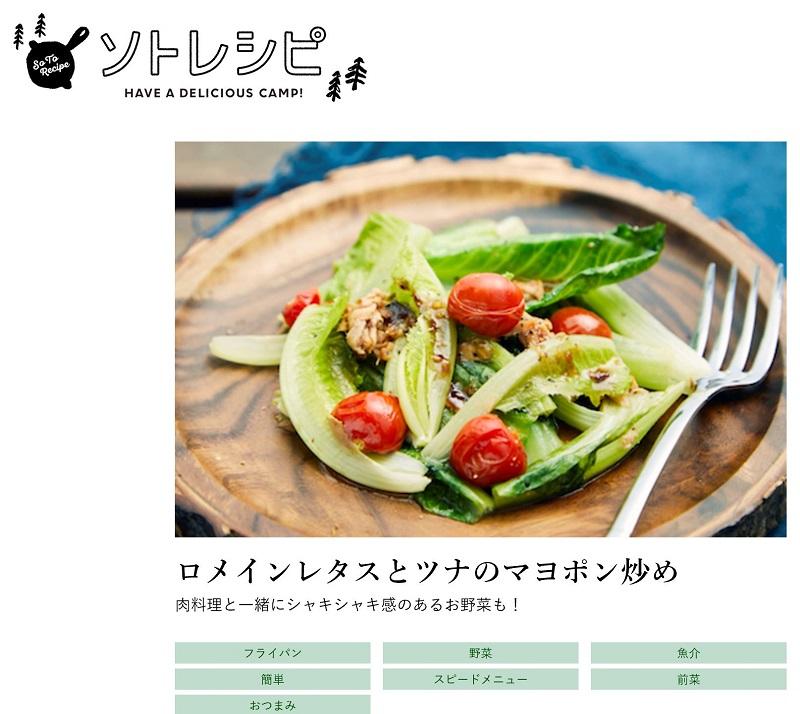 豊田さんがソトレシピに提供しているレシピのひとつ。見ているだけであっヨダレが……