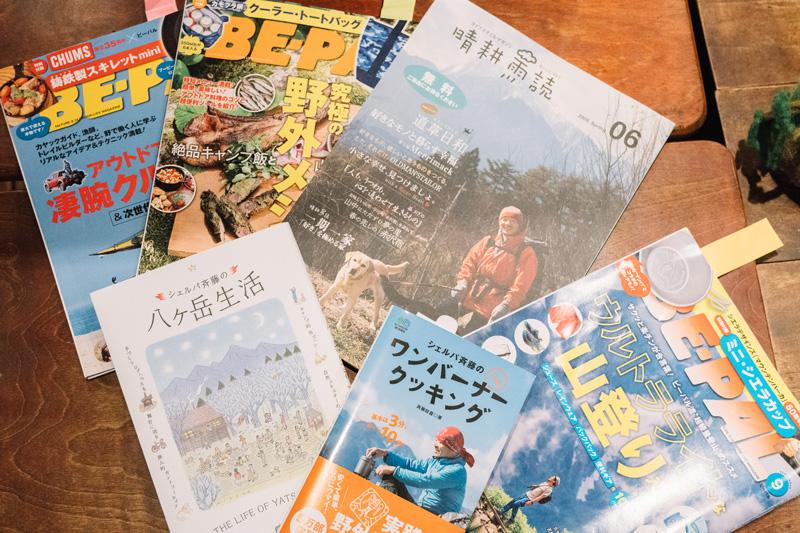 著書「シェルパ斉藤の八ヶ岳生活」で移住の経緯と南ヤツでの生活が詳しく知れます。