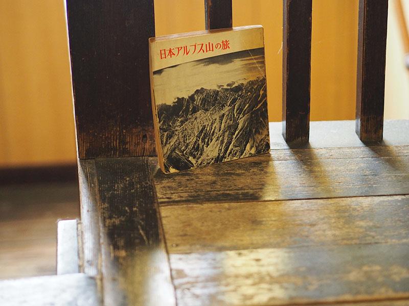 『日本アルプス山の旅』