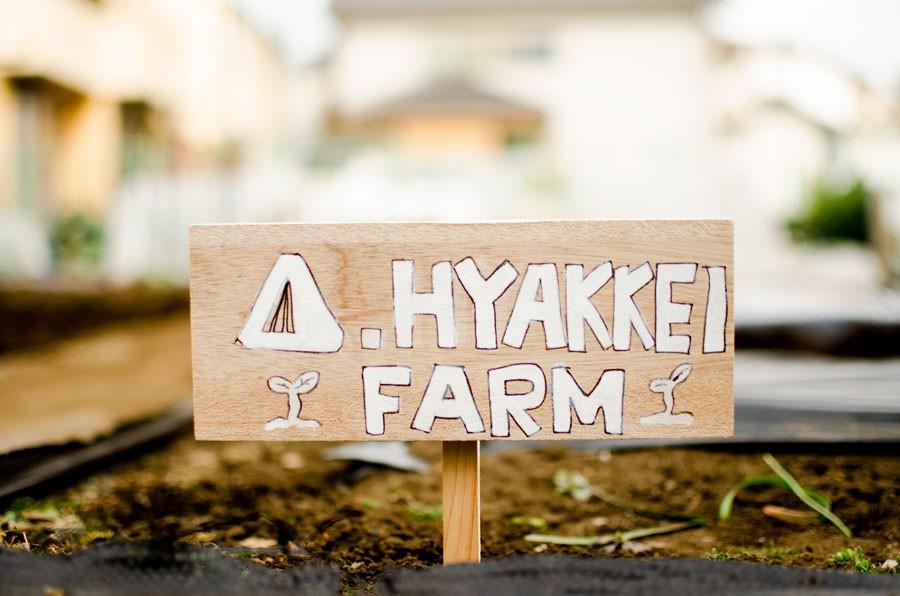完成!.HYAKKEI FARMの札も立てちゃいました!