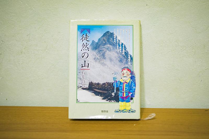 小学生の頃に山に魅せられたという石井貞男氏。「徒然の山」という本を刊行するほど、山好きだった