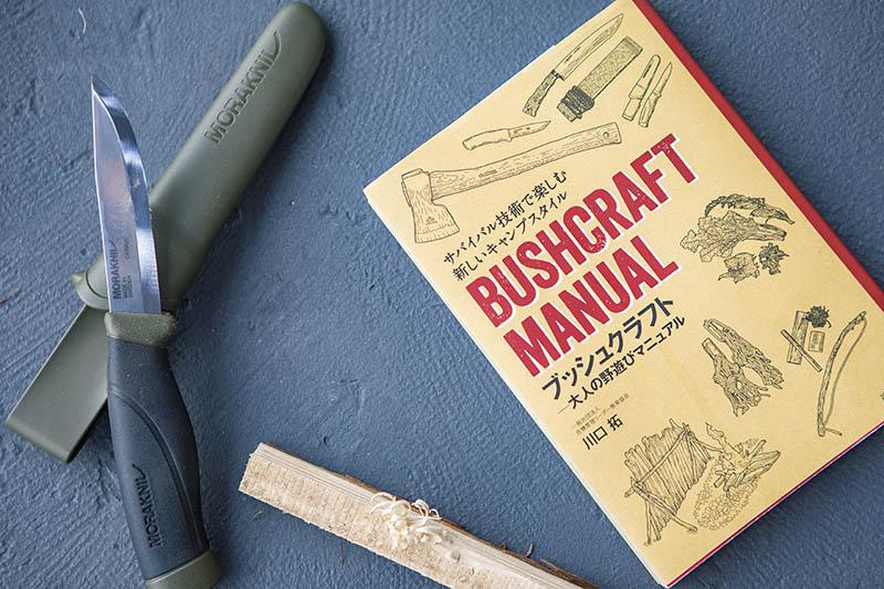 愛用しているのは、スウェーデン生まれの「モーラナイフ」。スウェーデン王室御用達のナイフで、品質に高い評価がある
