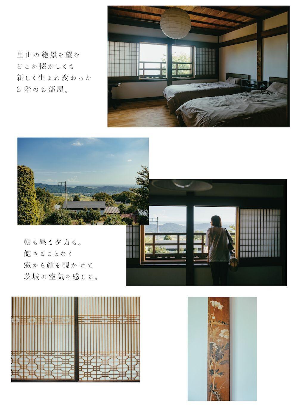 【STAY】自転車旅の疲れを癒す、こころ和む宿|「美しき、田舎景色を訪ねて。茨城自転車ものがたり。」の4枚目の画像