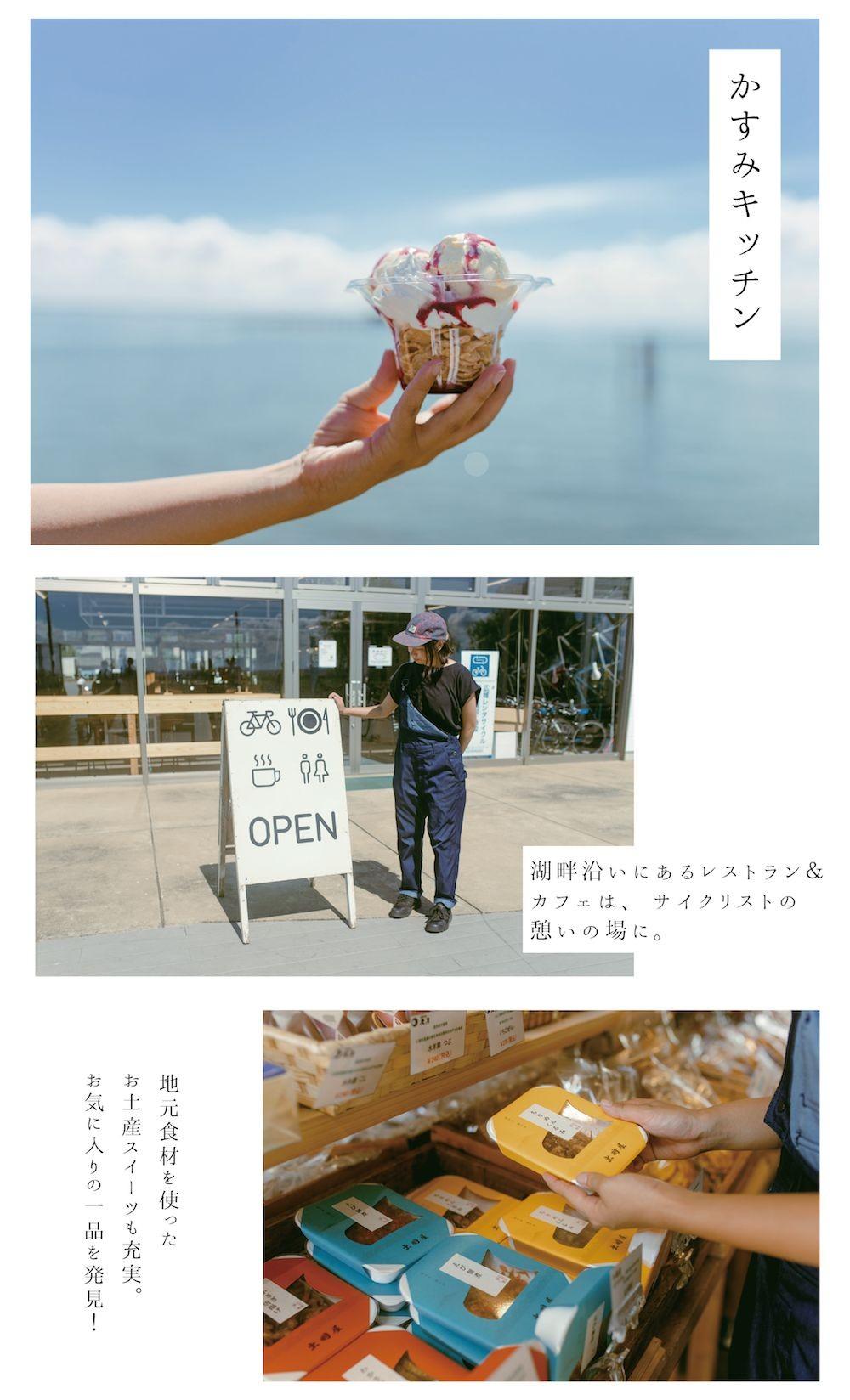 【SPOT】自転車旅で巡りたい、とびきりのごちそうや、よりみちスポット|「美しき、田舎景色を訪ねて。茨城自転車ものがたり。」の10枚目の画像