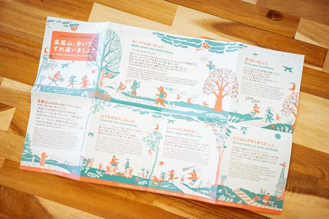 デザインは人気イラストレーター、Jelly Ukaiさん。可愛いイラストと共に山でのマナーとルールが記載されている。タイトルが伝わりやすい!