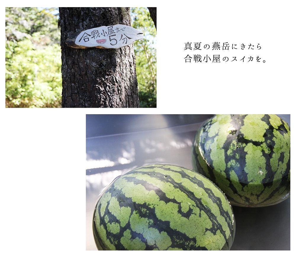 燕岳 合戦小屋で夏場だけ食べられるスイカ