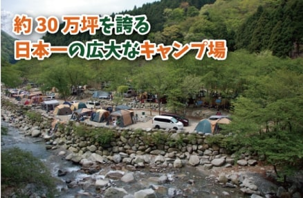 関東のおすすめ高規格キャンプ場9選【神奈川県】ウェルキャンプ西丹沢