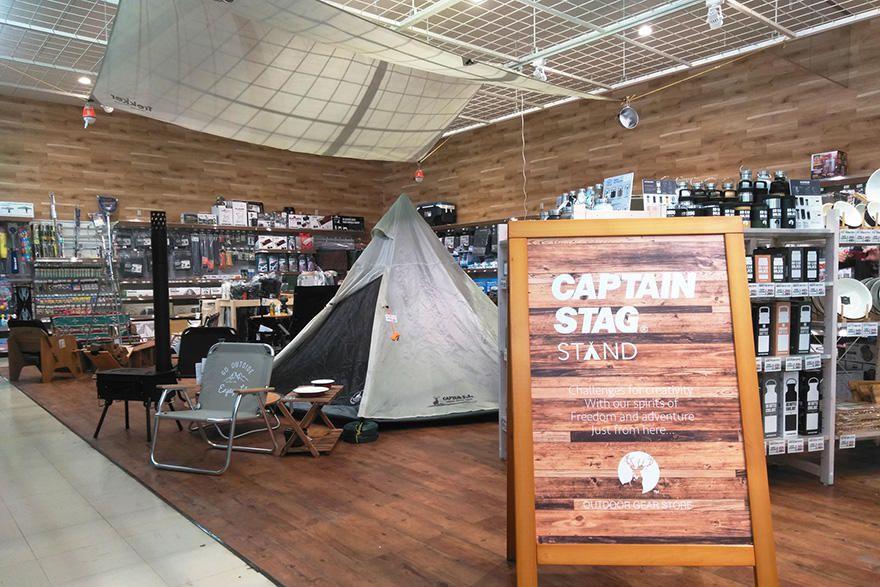 CAPTAIN STAG(キャプテンスタッグ)の店舗一覧をご紹介!