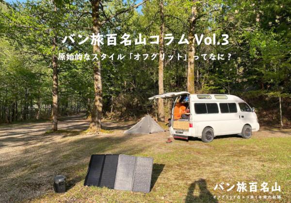 【バン旅コラムVol.3】原始的なスタイル「オフグリッド」ってなに!?/バン旅百名山