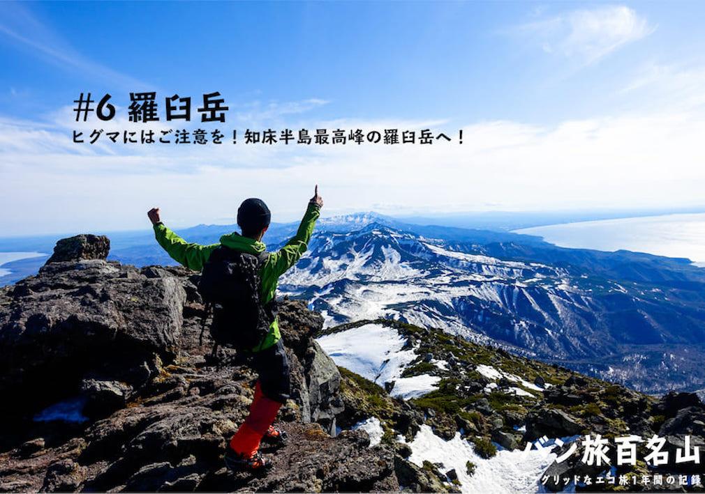 【登山記Vol.6 羅臼岳】知床半島最高峰の羅臼岳を実際にレポート!ヒグマにはご注意を /バン旅百名山